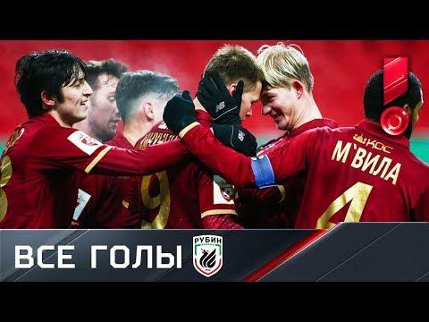 «Рубин». Все голы первой части сезона РФПЛ