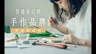 【手作課程】興趣變副業!打造自己的手作品牌