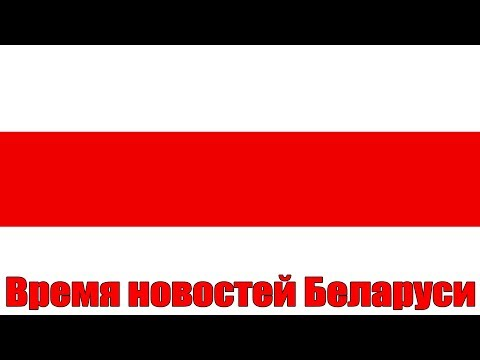Обсуждаем последние новости Беларуси