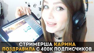 Стримерша Карина поздравила с 400 000 подписчиков | AuRuM TV