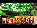 أغنية 【緊急配信】カワサキの4気筒250ccモデル「ZX-25R」登場!