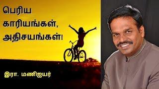 பெரிய காரியங்கள், அதிசயங்கள்! Message by Bro. R. Mani Iyer
