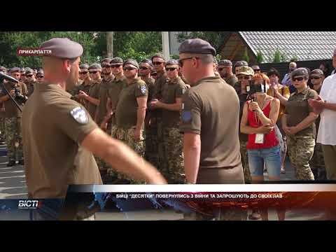 Бійці 10 гірсько-штурмової бригади повернулись з війни та запрошують охочих до своїх лав