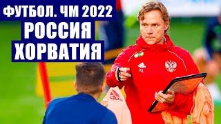 Футбол Отборочный турнир чемпионата мира по футболу 2022 в Катаре Группа Н Россия Хорватия