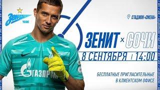 Товарищеский матч: «Зенит» — «Сочи»