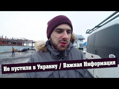 Не Пустили в Украину / Важная Информация / Проблемы на Таможне