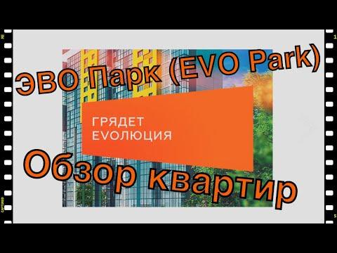"""""""Evо Park"""" """"Эво парк"""" обзор квартир  новостроек в центре Челябинска. Риелтор Челябинск новостройка."""