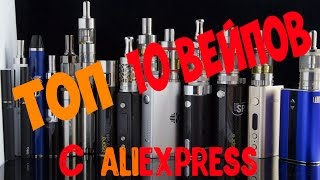 ТОП 10 ВЕЙПОВ С ALIEXPRESS !!!