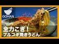【簡単レシピ】全力こぎ!『プルコギ焼うどん』の作り方 【男飯】