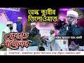 International Quran Conference 2020 l Cox Bazar l Qari Ahmed Al Khaldi  l Quran Tilawat Beautiful