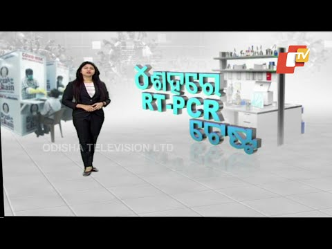 Reduction Of RT-PCR Test Price In Odisha-OTV Report