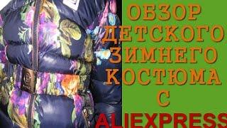 Детская зимняя одежда с Aliexpress .Обзор костюма + Видео примерка