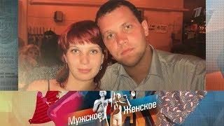 Бывшая жена. Мужское / Женское. Выпуск от 15.04.2019