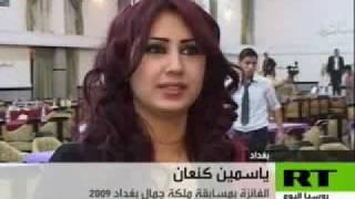 بنات العراق بعد صدام