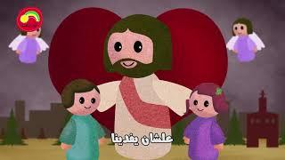 ألوان السما: ترنيمة اسمه هو يسوع