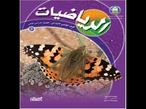 رياضيات خامس الفصل الاول كتاب الطالب