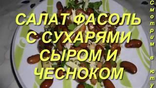 САЛАТ ФАСОЛЬ С СУХАРЯМИ СЫРОМ И ЧЕСНОКОМ Рецепт приготовление. Блюда к праздникам.