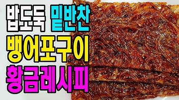 뱅어포구이 - 다이어트, 골다공증에도 좋은 맛있는황금레시피