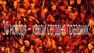 Какой 30 ноября праздник! Что нельзя делать в этот день?