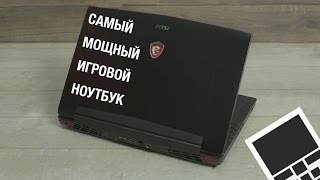 MSI GT72 2PE Dominator Pro - Обзор игрового ноутбука - Keddr.com