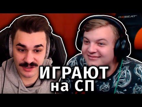 ЮЛИК И ПЯТЁРКА ИГРАЮТ НА СП