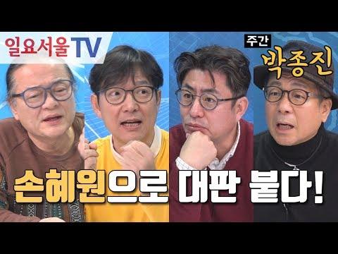 [주간 박종진] #30 - 손혜원으로 대판 붙다! - 김갑수, 이봉규, 함익병
