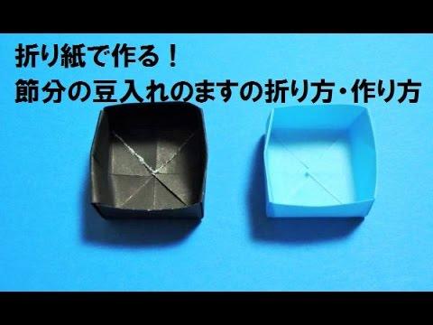 クリスマス 折り紙 豆入れ 折り紙 : youtube.com