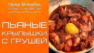 Пьяные крылышки с грушей [Кухня с акцентом] от Натии Шаташвили