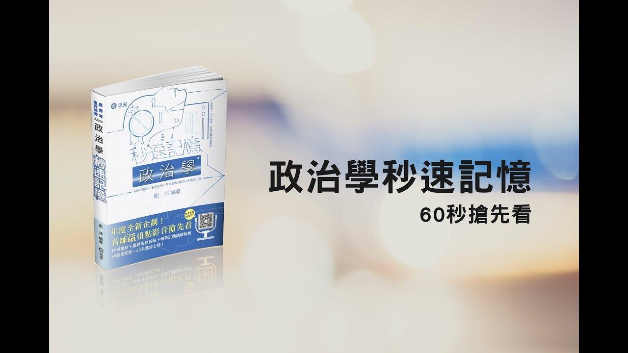 高普考考古題提高錄取率- 劉沛-政治學秒速記憶話 - YouTube