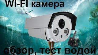 WI-FI камера наружного видео наблюдения 1.3