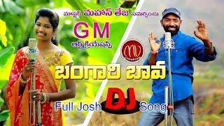 bangari-bava-new-dj-folk-song-2019-latest-telugu-folk-song-2019-mallikteja-songs