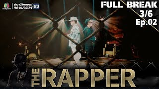 THE RAPPER | EP.02 | 16 เมษายน 2561 | 3/6 | Full Break