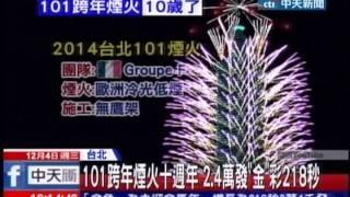 中天新聞》101跨年煙火十週年 2.4萬發「金」彩218秒