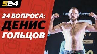 Денис Гольцов хейтит Минеева, Кокорина и Мамаева | Sport24