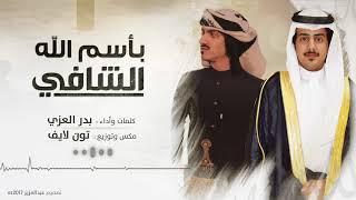 باسم الله الشافي - ترحيبية ال عزي   أداء بدر العزي 2018