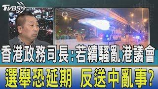 【少康開講】香港政務司長:若續騷亂港議會選舉恐延期 反送中亂事?