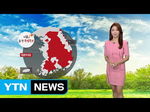 [날씨] 서울 올 첫 폭염특보, 강릉 첫 열대야...미세먼지↑ / YTN