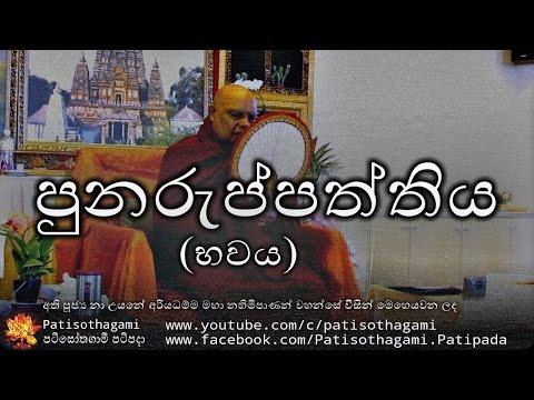 Bhawaya ( Punuruppaththiya ) - භවය ( පුනරුප්පත්තිය ) +10 ven nauyane ariyadhamma  thero