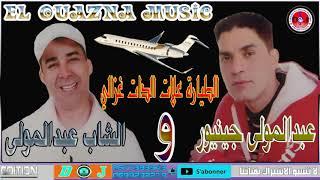 عبدالمولى جينيور و الشاب عبدالمولى الطيارة علات الدات غزالي 2020 abdelmola junior & cheb abdelmola