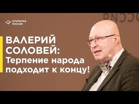 Валерий Соловей. Россия
