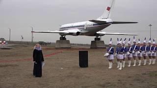 """Торжественное мероприятие, посвящённое открытию памятника """"Самолёт ТУ-124"""" от 15 ноября 2018 года"""