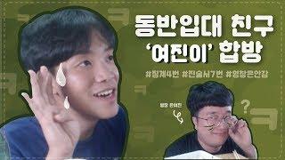 군대 동반입대하면 안되는 이유(feat.징계4회 진술서7회)
