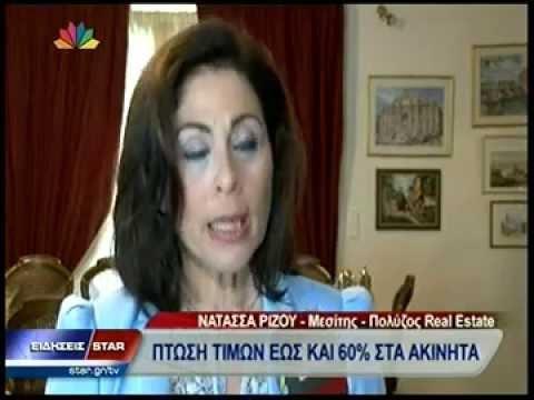 Natasa Rizou Interview 21/04/2014 Declining prices in Greek real estate market