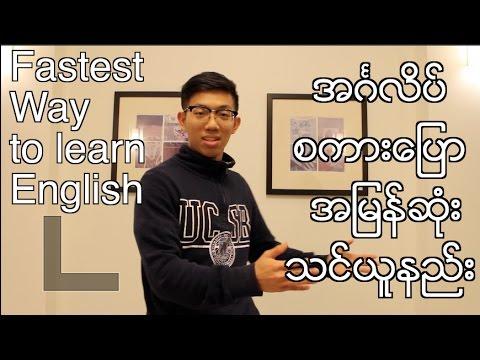 Fastest Way to learn English (Burmese) အဂၤလိပ္စကားေျပာ အျမန္ဆံုးသင္ယူနည္း