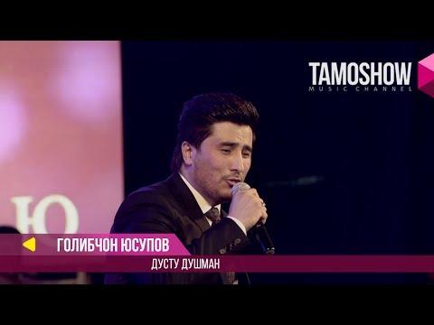 Голибчон Юсупов - Дусту душман / Gholibjon Yusupov - Dustu Dushman (Консерт