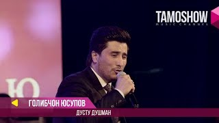 Голибчон Юсупов - Дусту душман / Golibjon Yusupov - Dustu dushman (Консерт