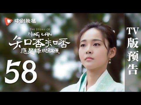 知否知否应是绿肥红瘦 第58集 TV版预告(赵丽颖、冯绍峰、朱一龙 领衔主演)
