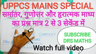 UPPCS MAINS SPECIAL || Best Concept of AP GP & HP
