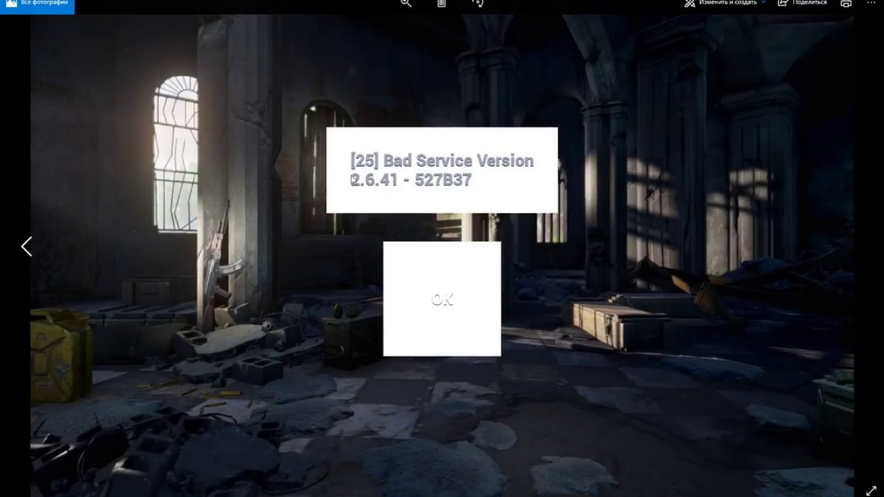 Pubg Hdr Not Working: [25] Bad Service Version