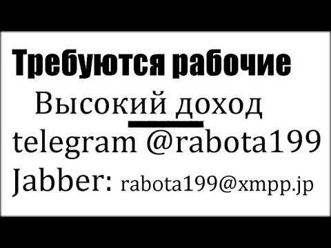 Работа Москва
